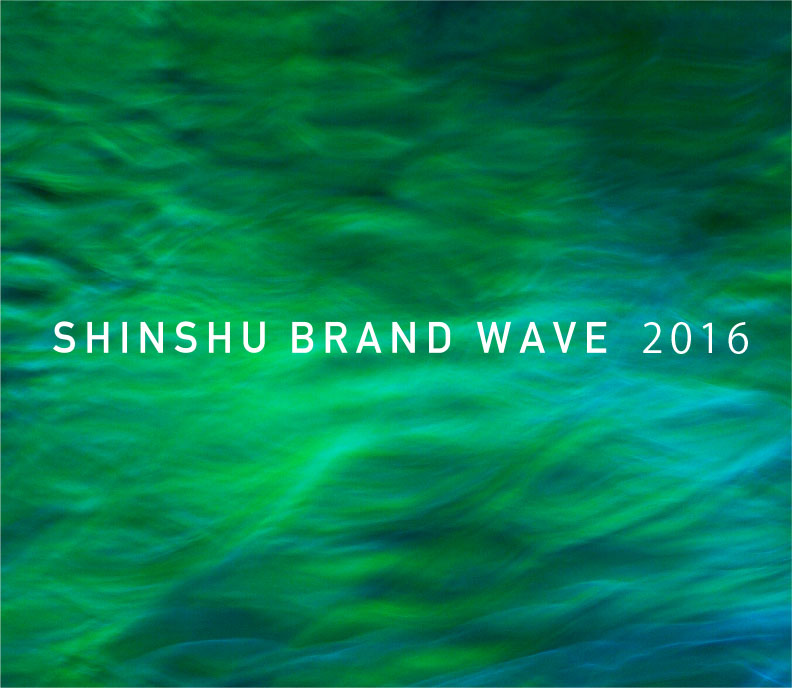SHINSHU BRAND WAVE 2016